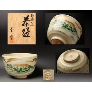 【源】【S】平安(手塚)景雲 作 勅題「丘」 色絵 茶碗/共箱|genjian39