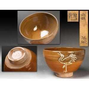 【源】【S】《名碗》名工 大野鈍阿 自作 立鶴茶碗/共箱|genjian39