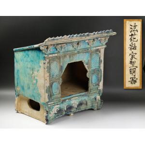【源】【S】《漢時代》法華釉 家型 明器/箱付|genjian39
