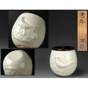 【源】【S】《名品》《清朝期》白高麗 貼花 鳳凰文 時代物 茶器/唐木蓋・古箱付|genjian39
