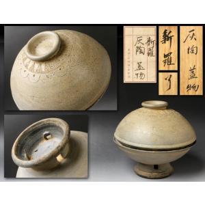 【源】【S】《本物保証》《新羅期》新羅土器 灰陶 蓋物/藤岡了一 書付箱入|genjian39
