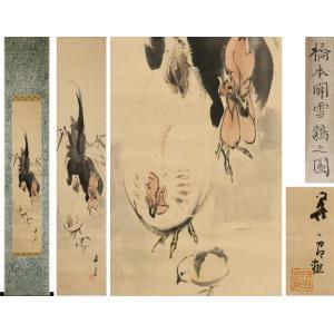 【源】【S】巨匠・橋本関雪 自筆 親子鶏図/箱付|genjian39