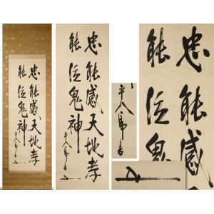 【源】【S】伝・東郷平八郎 筆 書 二行書/箱付|genjian39