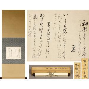 【源】【S】頼杏坪 和歌 初瀬櫻/箱付|genjian39