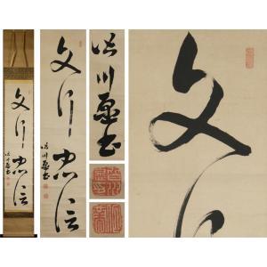 【源】【S】皆川淇園 自筆 書 茶掛 一行書/箱付|genjian39