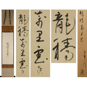 【源】【S】茶掛(短冊)一行書「龍騰萬里雲」/共箱|genjian39