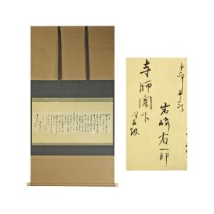 【源】【S】寺師義信 閣下宛て 書簡/軸装・箱付|genjian39