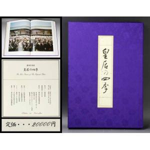 【源】【S】豪華写真集『皇居の四季』/学研発行・定価二万円|genjian39