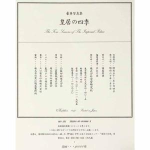 【源】【S】豪華写真集『皇居の四季』/学研発行・定価二万円|genjian39|06