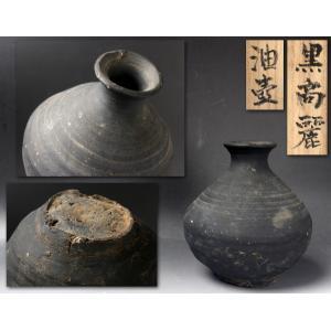 【源】【S】《李朝期》黒高麗 時代壺・油壺/箱付|genjian39