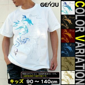 Tシャツ キッズ ドラゴン 竜 ファンタジー|genju