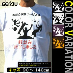 Tシャツ キッズ バカネタ 半袖 KIDS 子供服 90 100 110 120 130 140 cm サイズ またのお越しを|genju