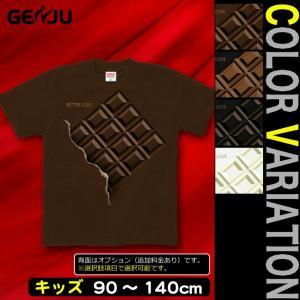 Tシャツ キッズ チョコレート バレンタイン|genju
