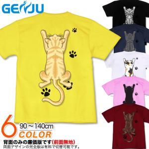 キッズ Tシャツ ネコ 猫 にくきゅう 可愛い|genju