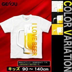Tシャツ キッズ ビール 飲み会 イベント 半袖 KIDS 子供服 90 100 110 120 130 140 cm サイズ LOVE BEER|genju
