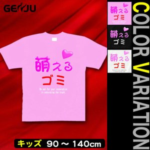 Tシャツ キッズ 面白 おもしろ 半袖 KIDS 子供服 90 100 110 120 130 140 cm サイズ 萌えるゴミ|genju