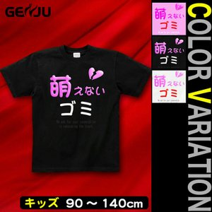 Tシャツ キッズ 面白 おもしろ 半袖 KIDS 子供服 90 100 110 120 130 140 cm サイズ 萌えないゴミ|genju