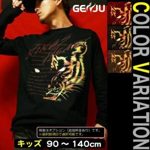 Tシャツ キッズ 虎 タイガース 半袖 KIDS 子供服 90 100 110 120 130 140 cm サイズ Kings Heart TYPE-2 genju