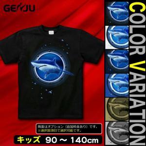 Tシャツ キッズ 鮫 海 夏 半袖 KIDS 子供服 90 100 110 120 130 140 cm サイズ JewelBox -Shark-|genju