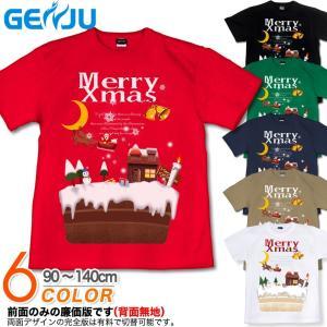キッズ Tシャツ クリスマス ケーキ 子供服|genju