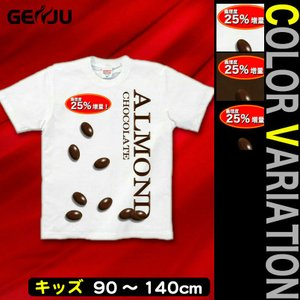 Tシャツ キッズ チョコレート 面白 おもしろ プレゼント 半袖 KIDS 子供服 90 100 110 120 130 140 cm サイズ 125%Valentine|genju