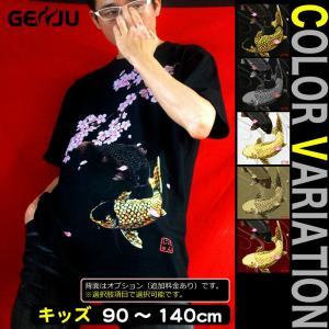 Tシャツ キッズ 和柄 鯉 半袖 KIDS 子供服 90 100 110 120 130 140 cm サイズ 桜河|genju