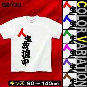Tシャツ キッズ バカT 人生放浪中 お笑い|genju