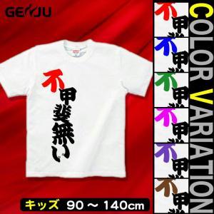 Tシャツ キッズ バカT 不甲斐ない お笑い|genju