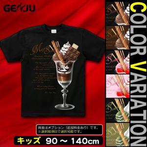 Tシャツ キッズ パフェ スイーツ|genju