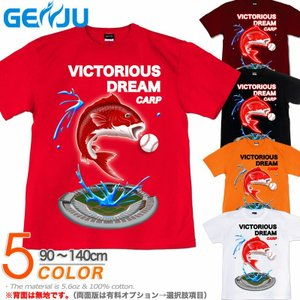 Tシャツ キッズ 鯉 広島 カープ 野球 応援 グッズ 半袖 KIDS 子供服 90 100 110 120 130 140 cm VICTORIOUS-DREAM