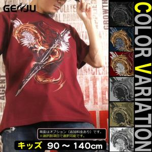 Tシャツ キッズ ドラゴン 竜 半袖 KIDS 子供服 90 100 110 120 130 140 cm サイズ Sword Field -Excalibur-|genju