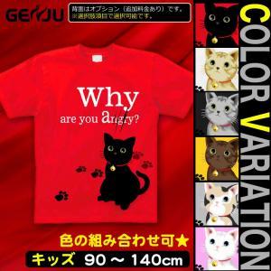 Tシャツ キッズ 可愛い 猫 ネコ キュート にくきゅう 半袖 KIDS 90 100 110 120 130 140 cm 子供服 Little Cute|genju