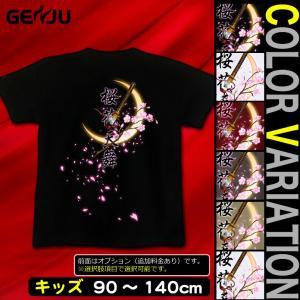 Tシャツ キッズ 和柄 桜 花見 月 さくら 日本刀 半袖 KIDS 子供服 90 100 110 120 130 140 cm サイズ 月之太刀|genju