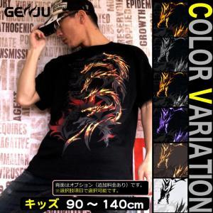 Tシャツ キッズ トライバル ドラゴン 竜 龍 半袖 KIDS 子供服 90 100 110 120 130 140 cm サイズ NINE-HEADS|genju