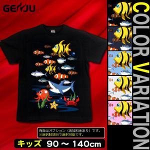 Tシャツ キッズ 海 魚 夏 水族館|genju