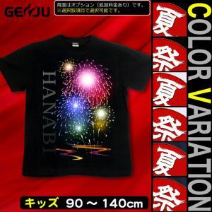 Tシャツ キッズ 花火 日本 祭り 夏 おみやげ 半袖 HANABI|genju