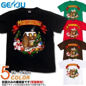 Tシャツ キッズ クリスマス サンタクロース 雪だるま お菓子 ラインストーン 半袖 ツリー イベント KIDS 子供服 Candy House|genju