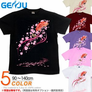 Tシャツ キッズ 桜 和柄 さくら SAKURA  花見 イベント 子供服 半袖 舞桜|genju