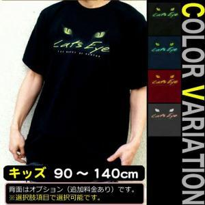 Tシャツ キッズ 猫 半袖 KIDS 子供服 90 100 110 120 130 140 cm サイズ Cats Eye|genju
