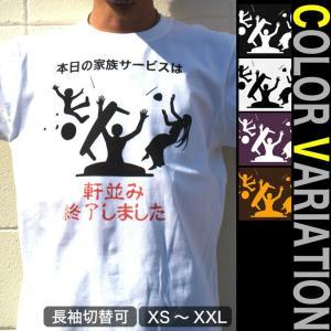 Tシャツ バカネタ 半袖 長袖 XS S M L XL XXL XXXL 2L 3L 4L サイズ メンズ レディース またのお越しを|genju
