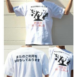 Tシャツ バカネタ 半袖 長袖 XS S M L XL XXL XXXL 2L 3L 4L サイズ メンズ レディース またのお越しを|genju|02
