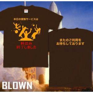 Tシャツ バカネタ 半袖 長袖 XS S M L XL XXL XXXL 2L 3L 4L サイズ メンズ レディース またのお越しを|genju|07