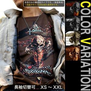 Tシャツ スカル 蛇 メタル ロック 半袖 長袖 XS S M L XL XXL XXXL 2L 3L 4L サイズ メンズ レディース Genesis of Despair|genju