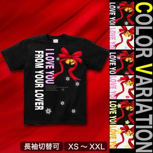 Tシャツ クリスマス プレゼント 半袖 長袖 XS S M L XL XXL XXXL 2L 3L 4L サイズ メンズ レディース From Your Lover|genju