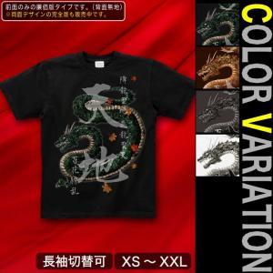 Tシャツ 龍 和柄 半袖 長袖 XS S M L XL XXL XXXL 2L 3L 4L サイズ メンズ レディース 百花繚乱|genju