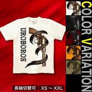 Tシャツ マグナム 拳銃 半袖 長袖 XS S M L XL XXL XXXL 2L 3L 4L サイズ メンズ レディース UROBOROS Type-H|genju