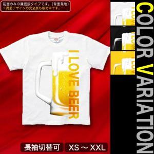 Tシャツ ビール 宴会 イベント 半袖 長袖 XS S M L XL XXL XXXL 2L 3L 4L サイズ メンズ レディース LOVE BEER|genju