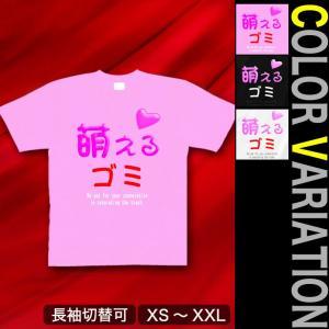 Tシャツ 面白 おもしろ 半袖 長袖 XS S M L XL XXL XXXL 2L 3L 4L サイズ メンズ レディース 萌えるゴミ|genju