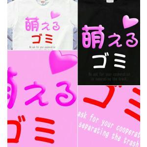 Tシャツ 面白 おもしろ 半袖 長袖 XS S M L XL XXL XXXL 2L 3L 4L サイズ メンズ レディース 萌えるゴミ|genju|02