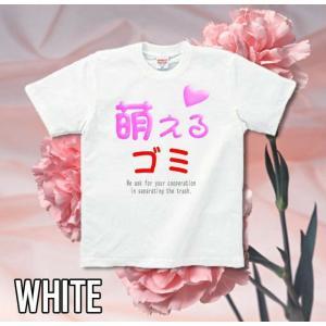 Tシャツ 面白 おもしろ 半袖 長袖 XS S M L XL XXL XXXL 2L 3L 4L サイズ メンズ レディース 萌えるゴミ|genju|05